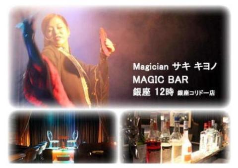 マジックレストラン&バー 銀座十二時